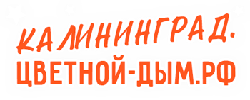 Калининград.цветной-дым.рф